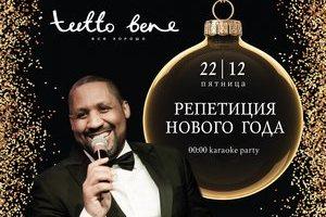 Ресторан TUTTO BENE приглашает присоединиться к репетиции Нового Года