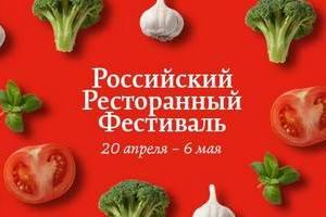 10 сетов Российского Ресторанного Фестиваля