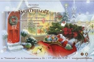 Подарочные корзины от ресторана «Гусятникoff»