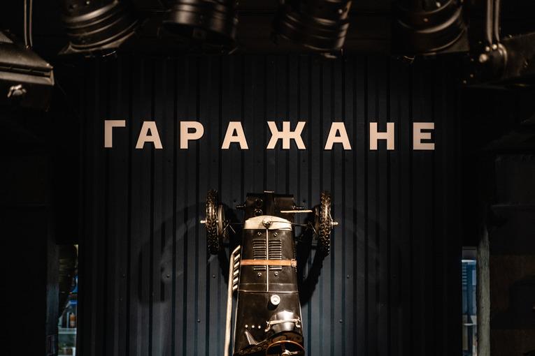 Гастрономический паб «ГАРАЖАНЕ»: феномен русского эскапизма