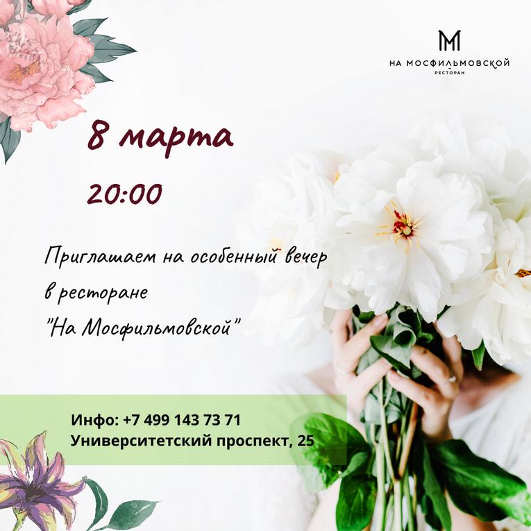 8 марта в ресторанах Москвы
