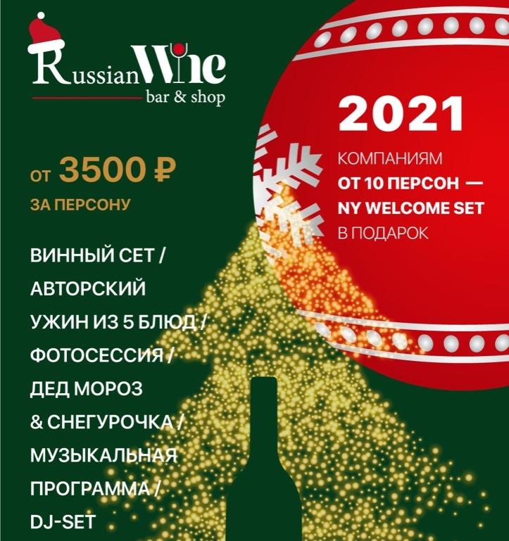 НОВОГОДНИЙ КОРПОРАТИВ В RUSSIAN WINE BAR&SHOP