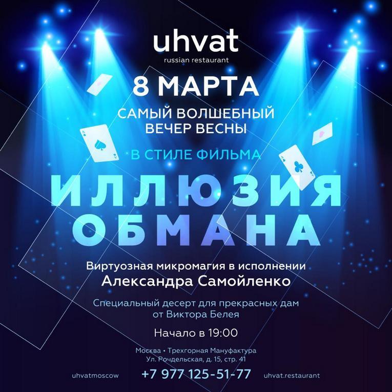 8 Марта 2020 в ресторанах Москвы