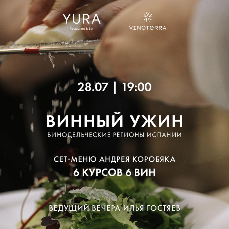 Винный ужин в YURA