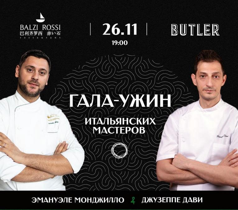 26 ноября в ресторане Butler состоится гала-ужин