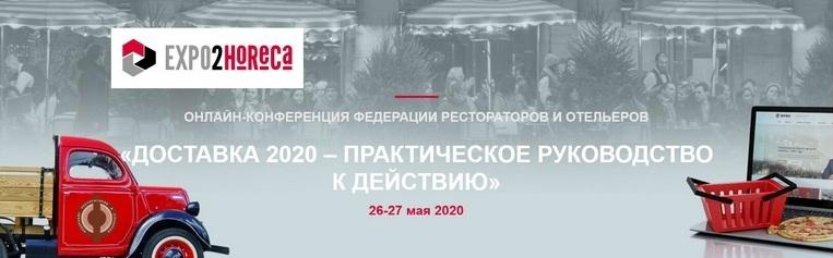 Федерация Рестораторов и Отельеров России проводит двухдневную онлайн-конференцию «Доставка 2020 – практическое руководство к действию»