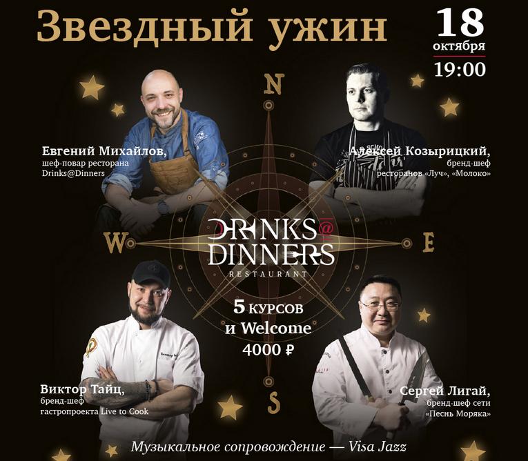 Звездный ужин в Drinks@Dinners