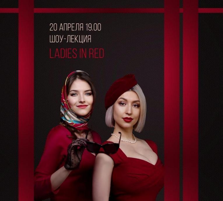 20 апреля Шоу-Лекция от Натали Бродери и Китти Орловой «Ladies in red»