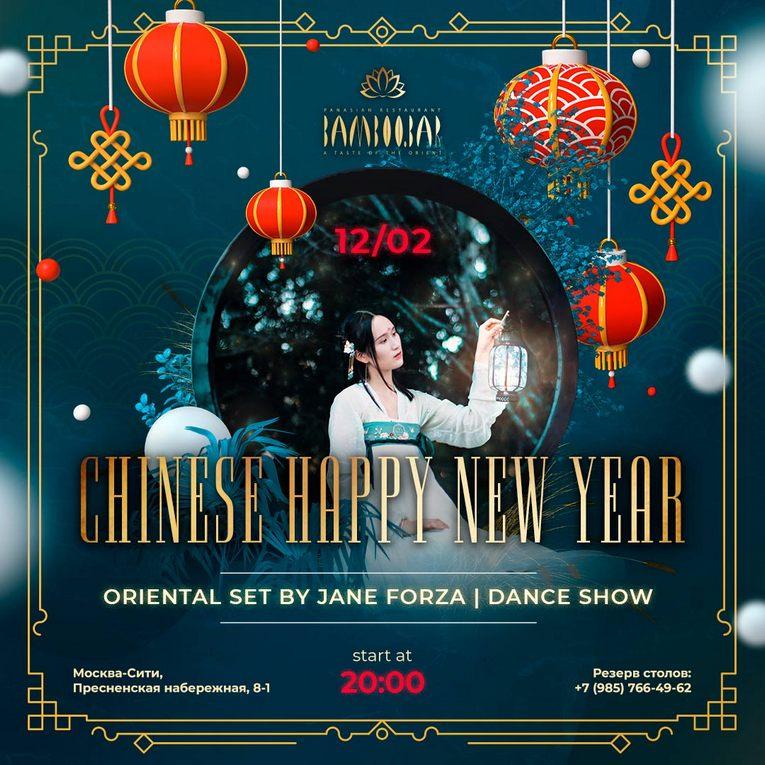 Китайский Новый год в BAMBOO.BAR