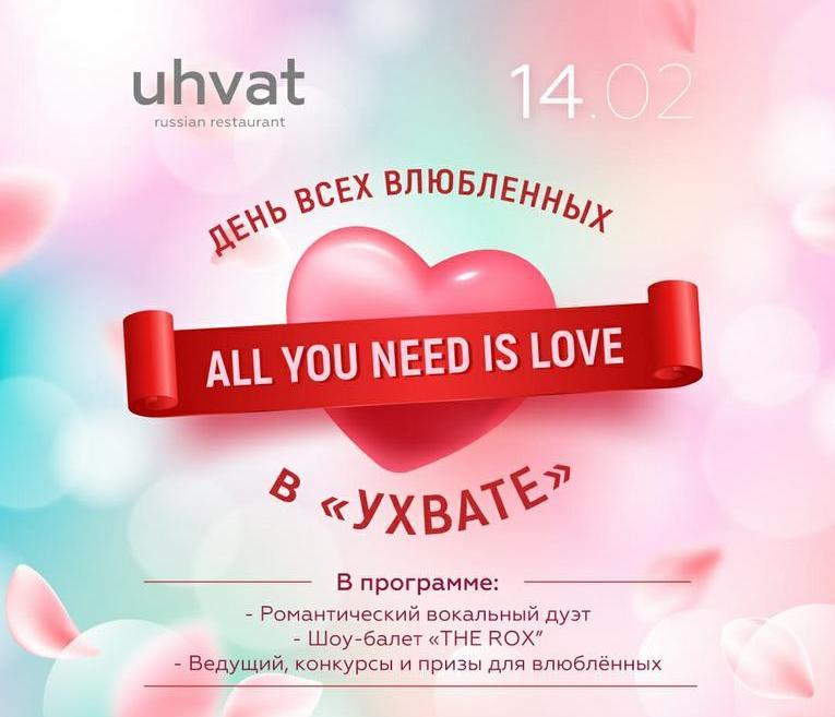 День всех влюбленных по-русски — лирическое настроение, конкурсы и подарки от Uhvat.