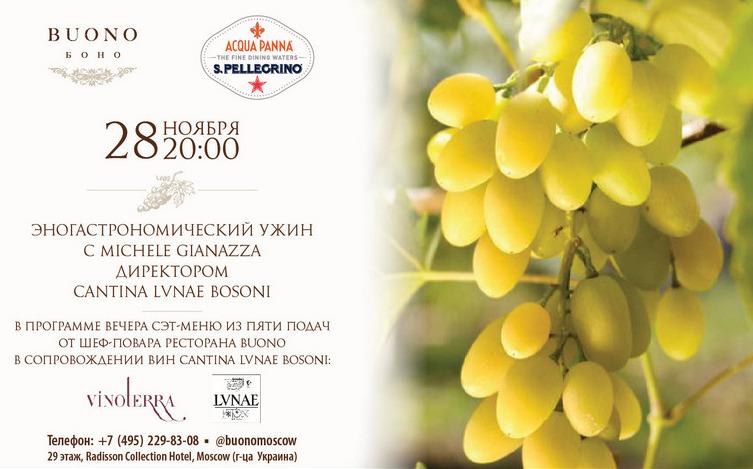 Эногастрономический ужин с лучшими белыми винами Лигурии в BUONO 28 ноября