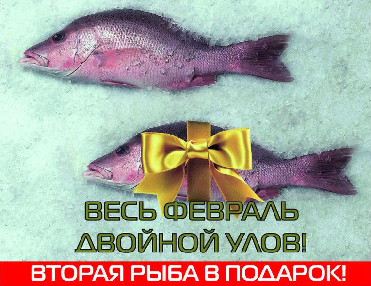 Весь февраль в ресторане «Рыбный базар» - традиционная акция Двойной улов!