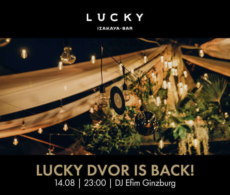 Lucky Dvor is back: первая вечеринка во дворе Lucky Izakaya Bar 2020