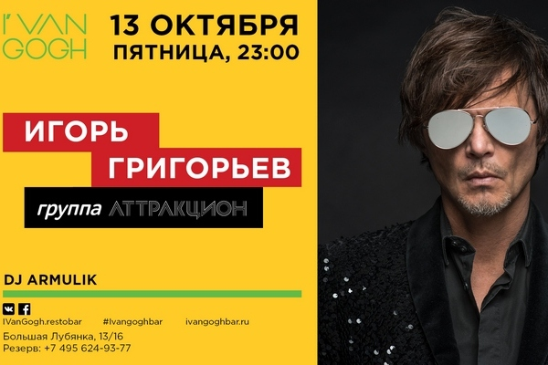 ivangog_grigoriev_ (2).jpg