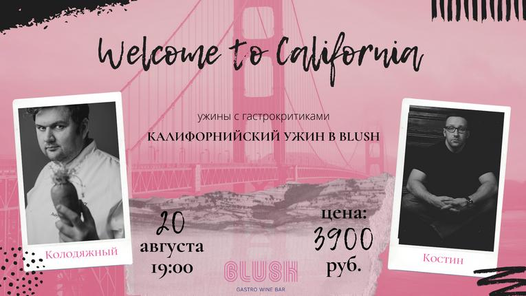 Ужины с гастрокритиками в Blush продолжаются: калифорнийский ужин 20 августа