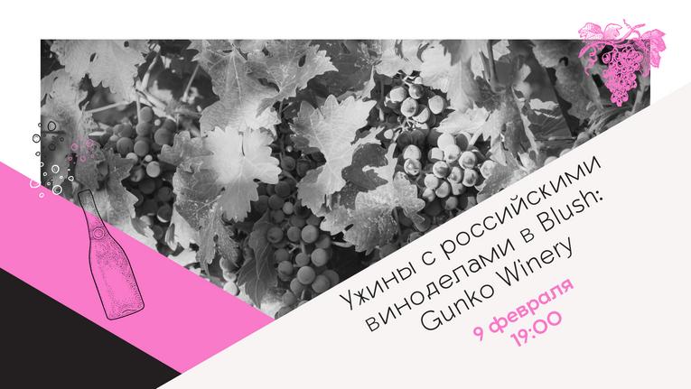 Ужины с российскими виноделами в Blush