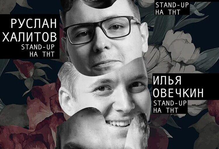 Стендап-шоу от комиков ТНТ и YouTube в рестобаре I VAN GOGH