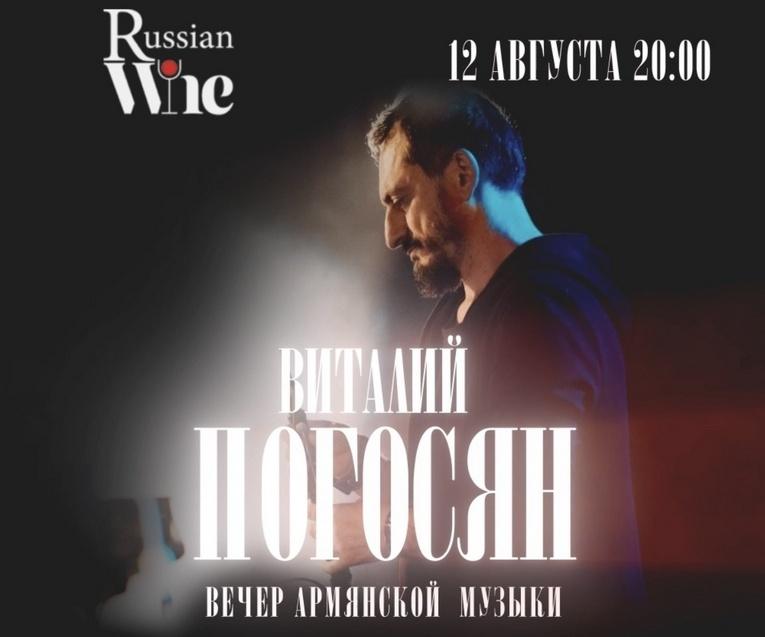 Виталий Погосян: «Дудук-бэнд» в Russian Wine Bar
