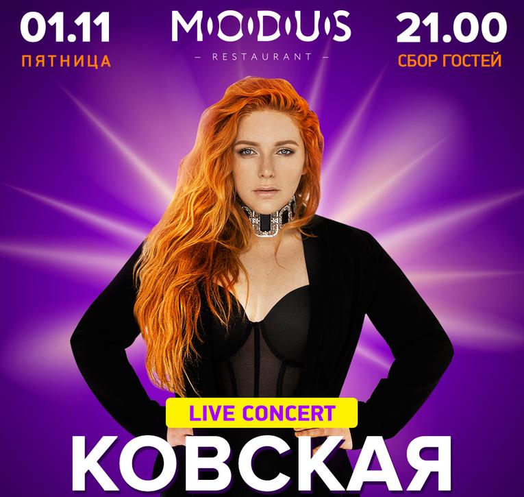 Сольный Life - концерт Кати Ковской в ресторане Modus