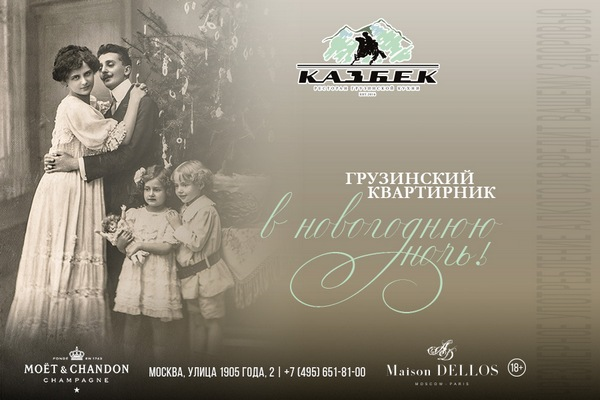 Kazbek_New Year.jpg