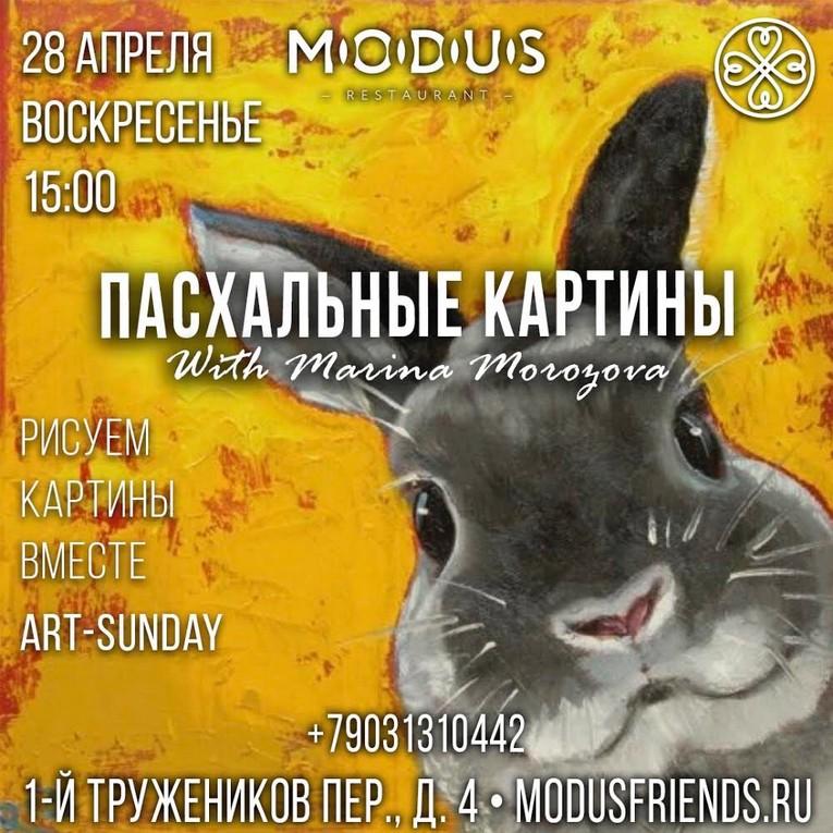 Ресторан Modus