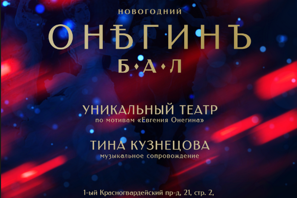 A3-Onegin.png