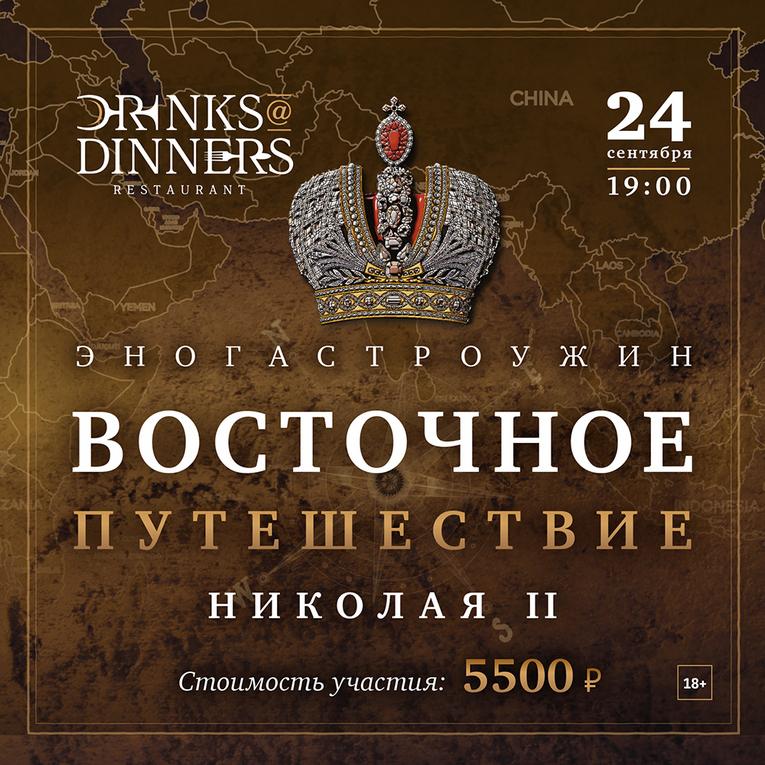 Эногастроужин «Восточное путешествие Николая II» в Drinks@Dinners