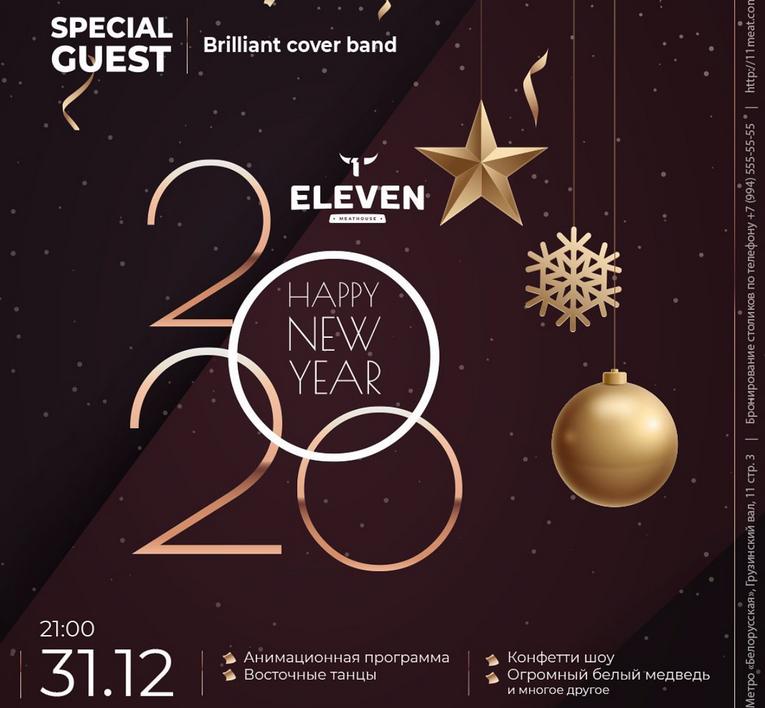Ресторан Eleven Meathouse, новогодняя ночь в ресторане 2020
