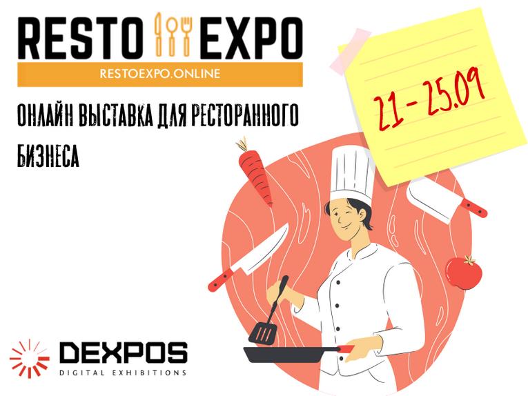 Началась регистрация на онлайн-выставку Resto Expo