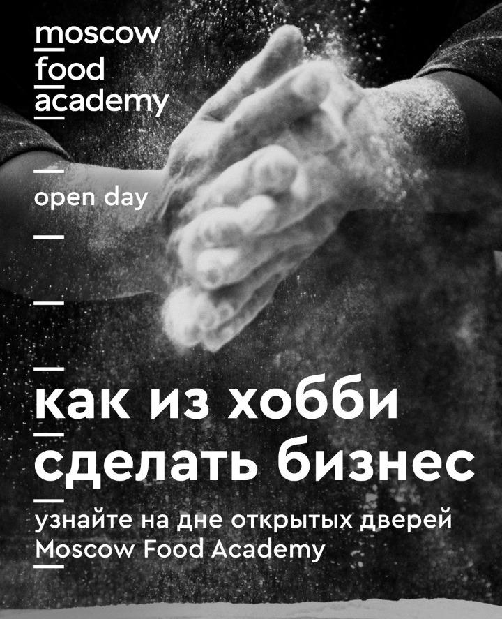 День открытых дверей в MOSCOW FOOD ACADEMY