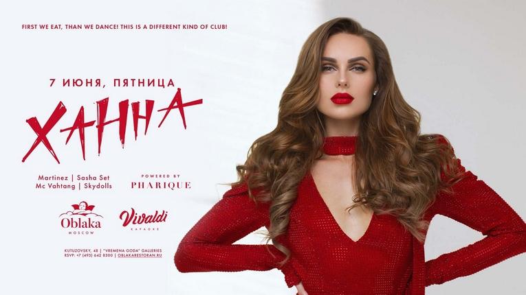 Популярная певица ХАННА в ресторане и баре «Облака»