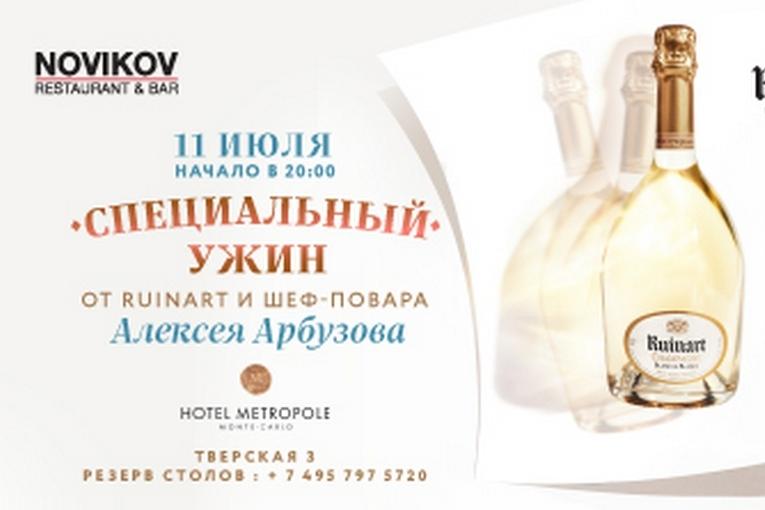 Novikov Restaurant&Bar