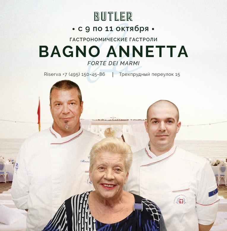 гастроли Bagno Annetta в Butler