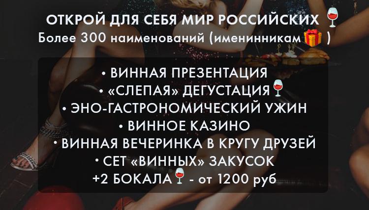 Празднуйте День Рождения по-новому в Russian Wine bar & shop