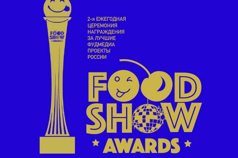FoodShowAwards
