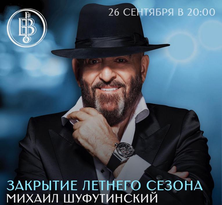 Михаил Шуфутинский, ресторан Butler