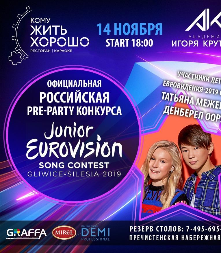 Pre-party конкурса «Детское Евровидение-2019» в «Кому ЖИТЬ ХОРОШО»