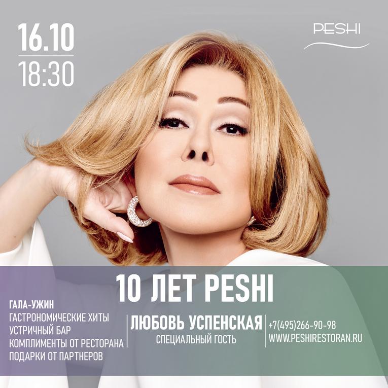PESHI приглашает на десятилетний юбилей