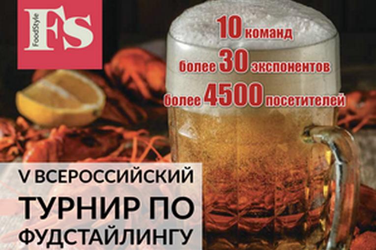 V Всероссийский турнир по фудстайлингу