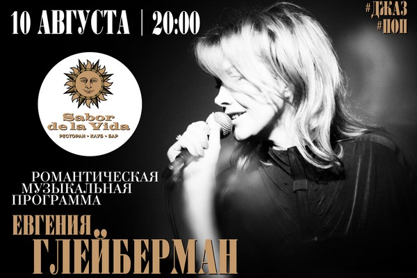Евгения-Глейберман-10-августа.jpg