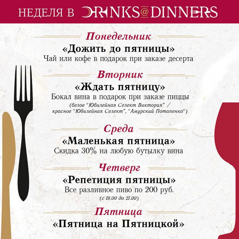 Ресторан Drinks@Dinners