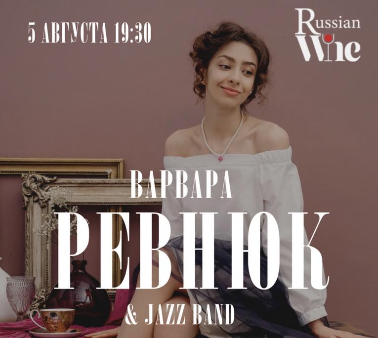 Музыкальное путешествие из Нью-Йорка в Париж- авторская джаз-программа в Russian Wine Bar
