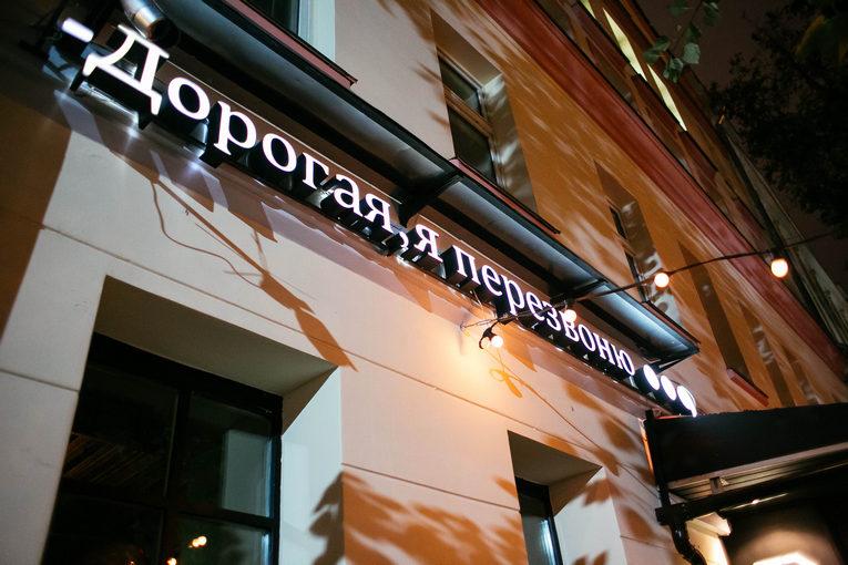HURMA Group of companies передала управление сетью московских баров «Дорогая, я перезвоню..,» собственникам