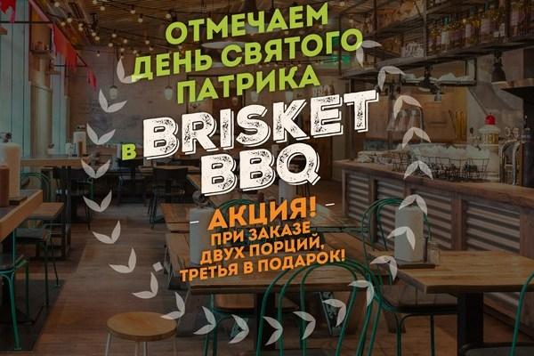 Ресторан Brisket BBQ