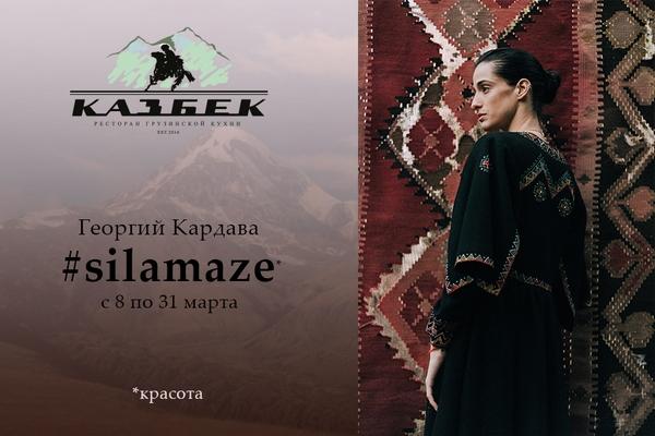 Kazbek_1.jpg