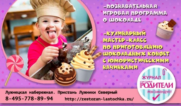 Ресторан Ласточка