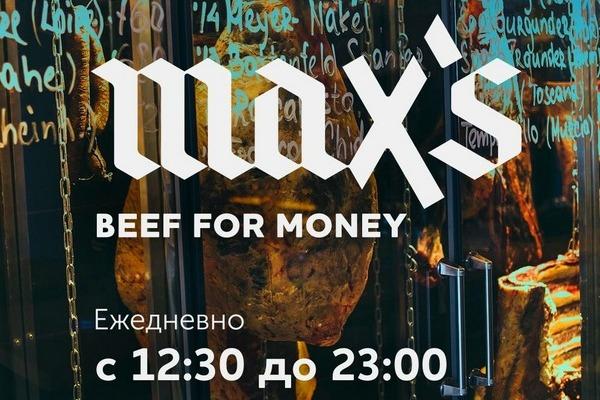 max_beef_for_money.jpg