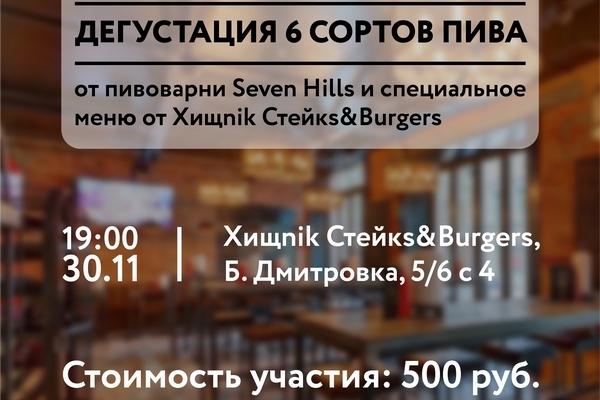 Хищnik_Seven Hills.jpg