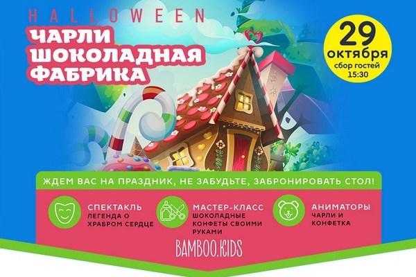 Bamboo_kids.jpg