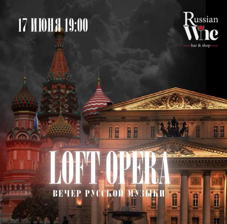Russian Wine bar&MUSIC: 17 июня вечер русского романса